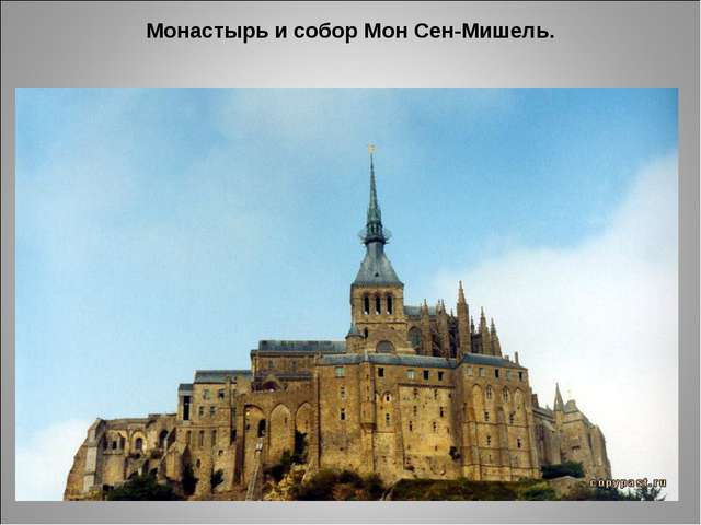 Монастырь и собор Мон Сен-Мишель.