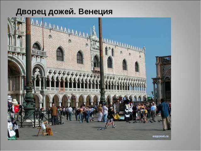 Дворец дожей. Венеция