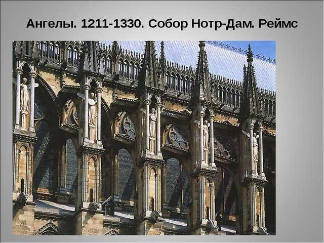 Ангелы. 1211-1330. Собор Нотр-Дам. Реймс