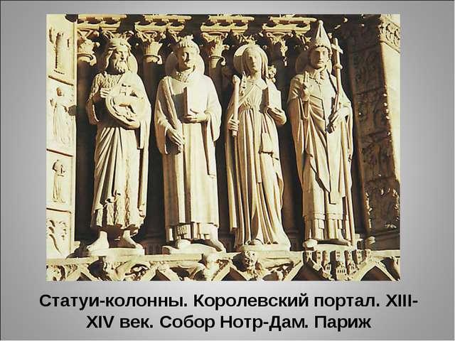Статуи-колонны. Королевский портал. XIII-XIV век. Собор Нотр-Дам. Париж