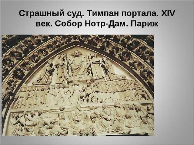 Страшный суд. Тимпан портала. XIV век. Собор Нотр-Дам. Париж