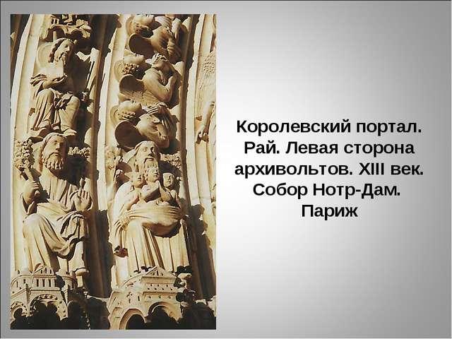 Королевский портал. Рай. Левая сторона архивольтов. XIII век. Собор Нотр-Дам....