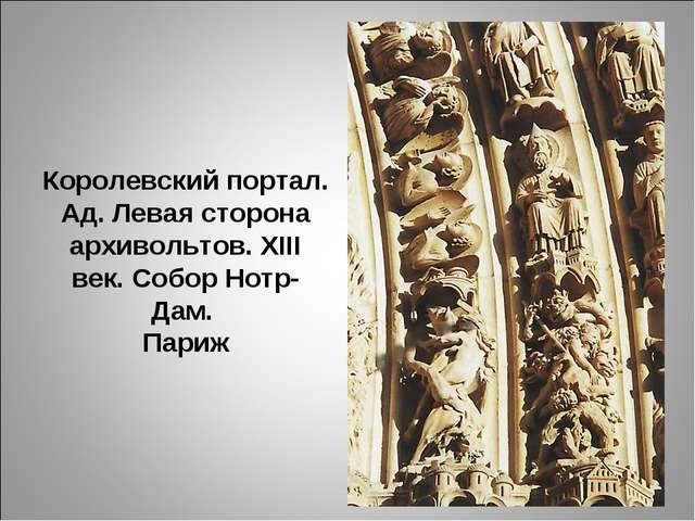 Королевский портал. Ад. Левая сторона архивольтов. XIII век. Собор Нотр-Дам....