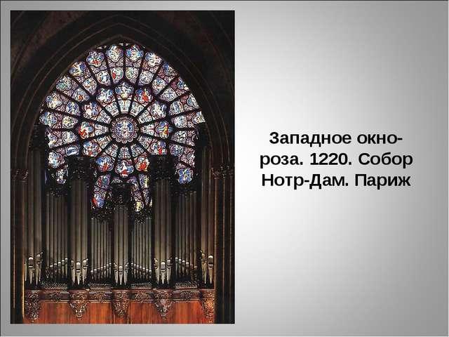 Западное окно-роза. 1220. Собор Нотр-Дам. Париж