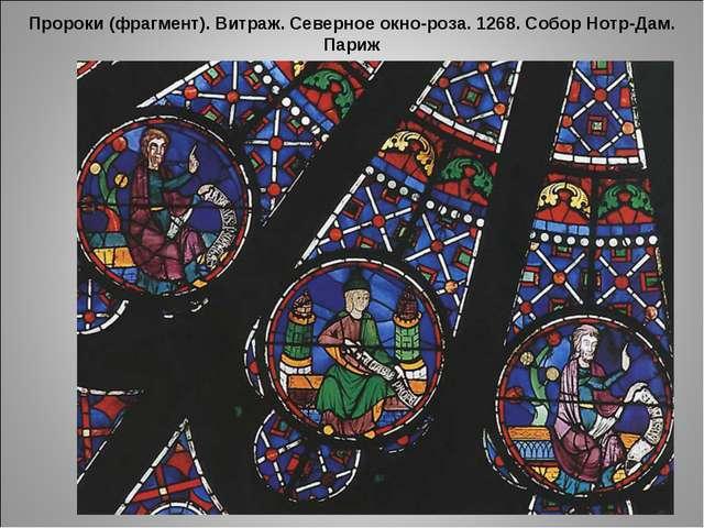 Пророки (фрагмент). Витраж. Северное окно-роза. 1268. Собор Нотр-Дам. Париж