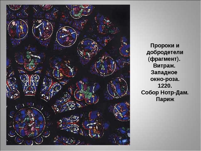 Пророки и добродетели (фрагмент). Витраж. Западное окно-роза. 1220. Собор Нот...