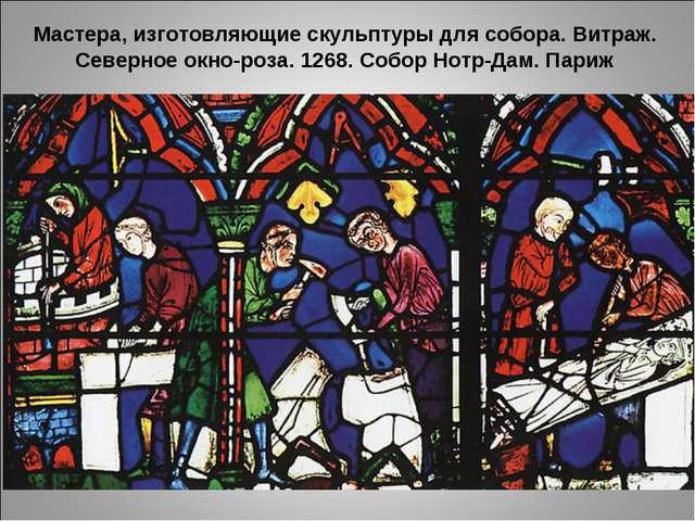 Мастера, изготовляющие скульптуры для собора. Витраж. Северное окно-роза. 12...