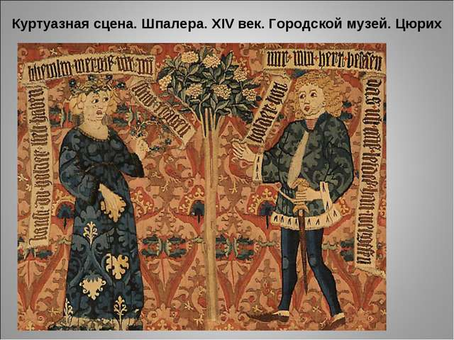 Куртуазная сцена. Шпалера. XIV век. Городской музей. Цюрих