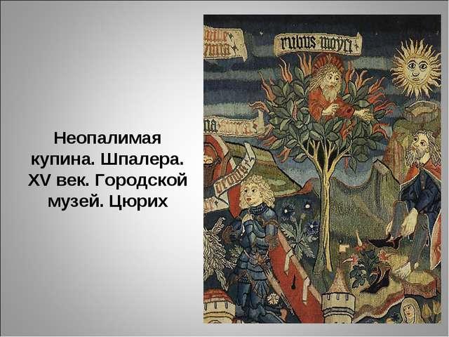 Неопалимая купина. Шпалера. XV век. Городской музей. Цюрих