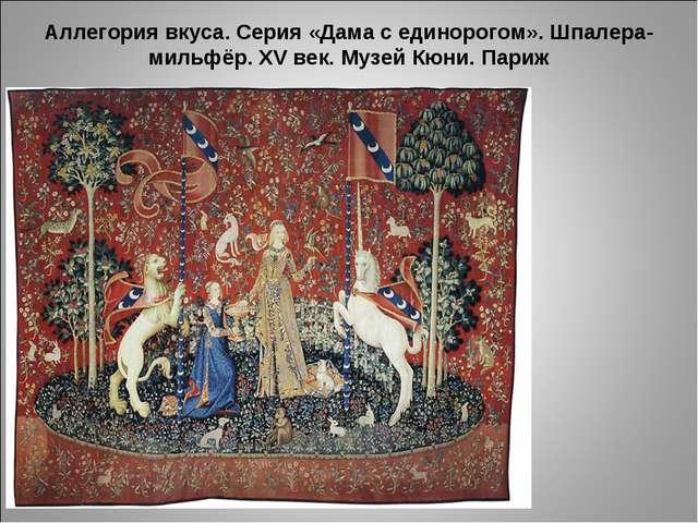 Аллегория вкуса. Серия «Дама с единорогом». Шпалера-мильфёр. XV век. Музей Кю...