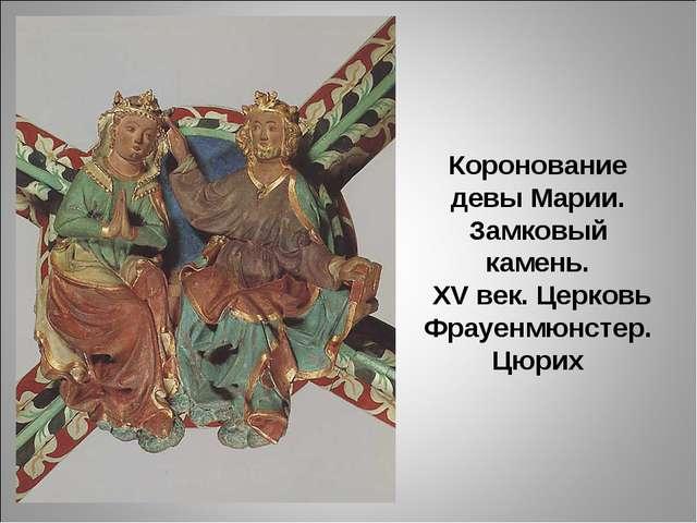 Коронование девы Марии. Замковый камень. XV век. Церковь Фрауенмюнстер. Цюрих