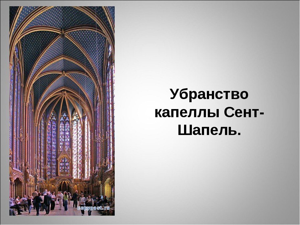 Убранство капеллы Сент-Шапель.