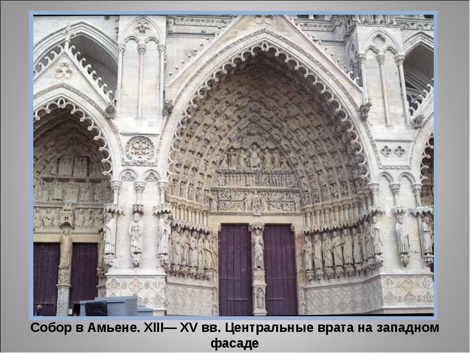 Собор в Амьене. XIII— XV вв. Центральные врата на западном фасаде