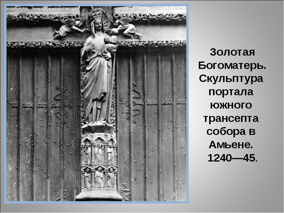 Золотая Богоматерь. Скульптура портала южного трансепта собора в Амьене. 1240...