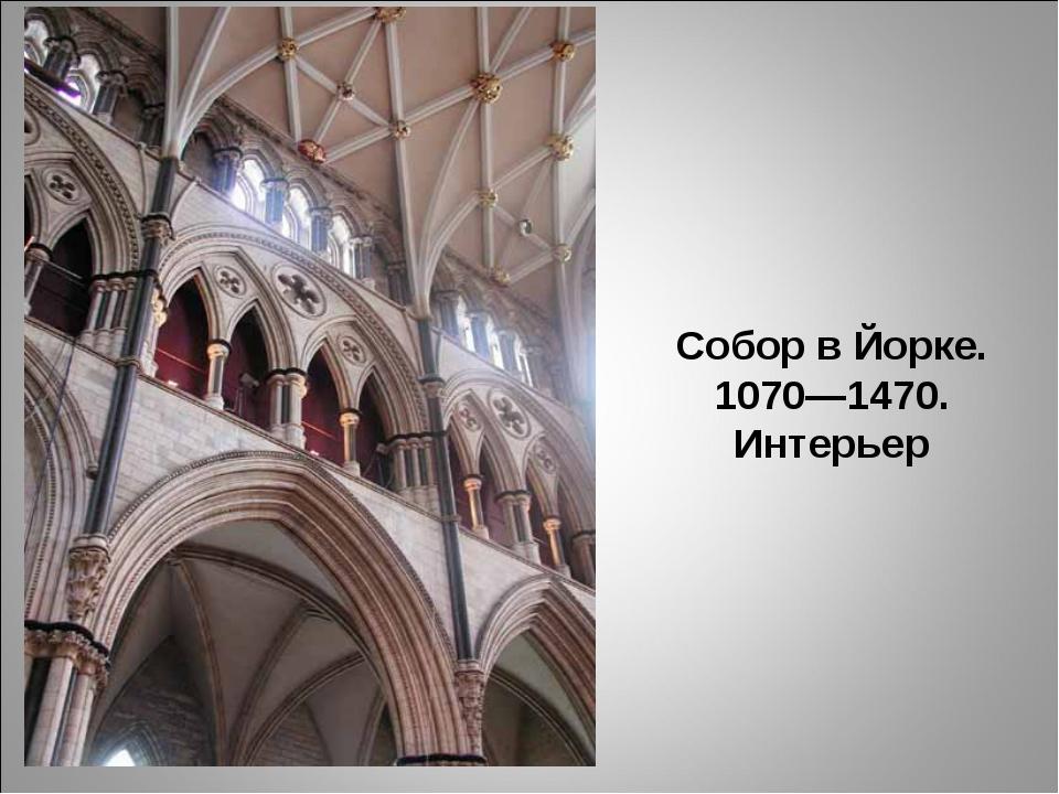 Собор в Йорке. 1070—1470. Интерьер
