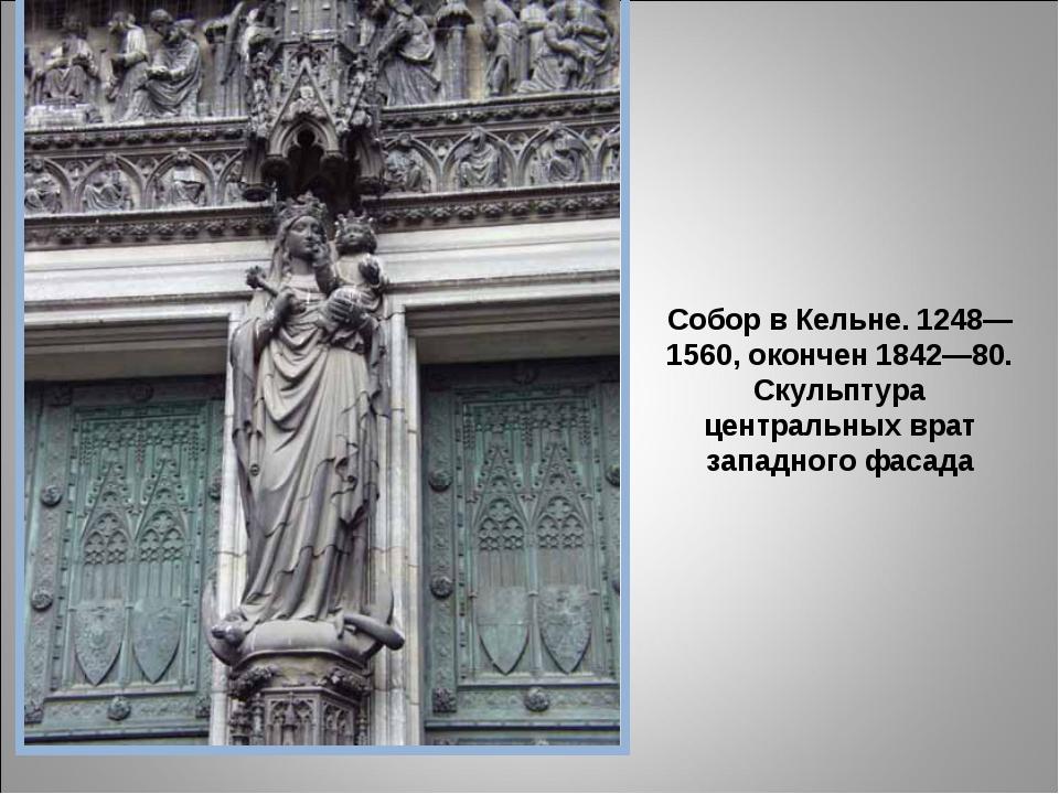 Собор в Кельне. 1248—1560, окончен 1842—80. Скульптура центральных врат запад...