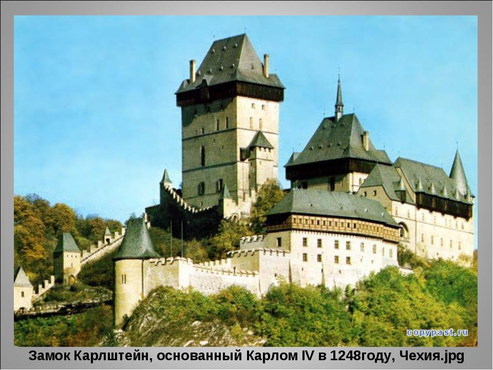 Замок Карлштейн, основанный Карлом IV в 1248году, Чехия.jpg