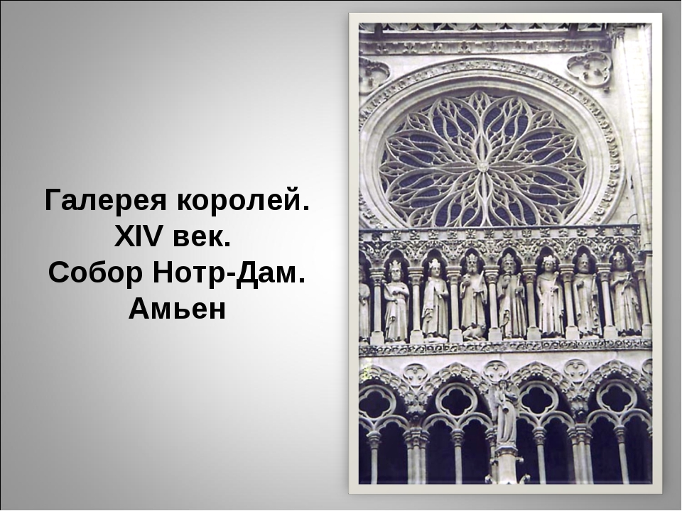 Галерея королей. XIV век. Собор Нотр-Дам. Амьен