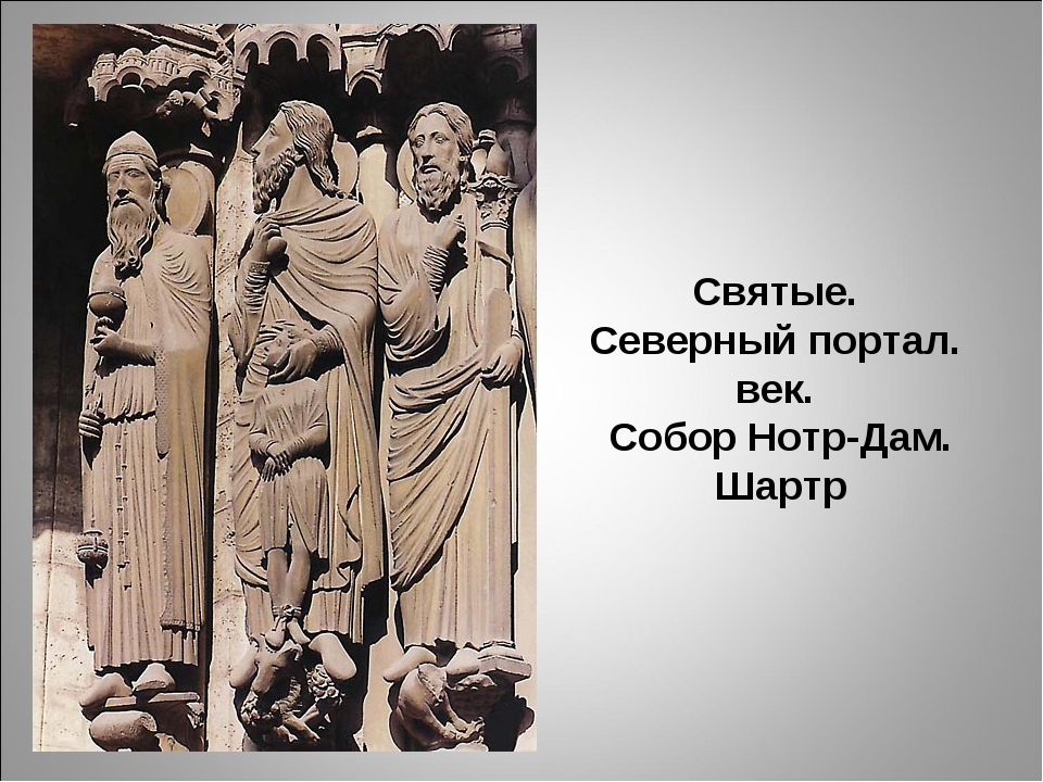Святые. Северный портал. век. Собор Нотр-Дам. Шартр