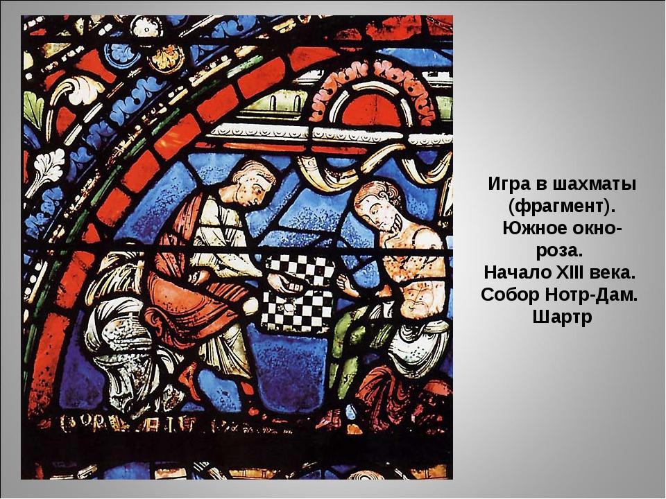 Игра в шахматы (фрагмент). Южное окно-роза. Начало XIII века. Собор Нотр-Дам....
