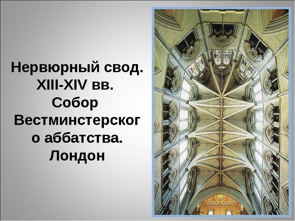 Нервюрный свод. XIII-XIV вв. Собор Вестминстерского аббатства. Лондон