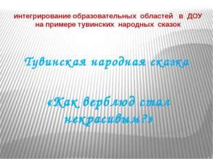 интегрирование образовательных областей в ДОУ на примере тувинских народных с