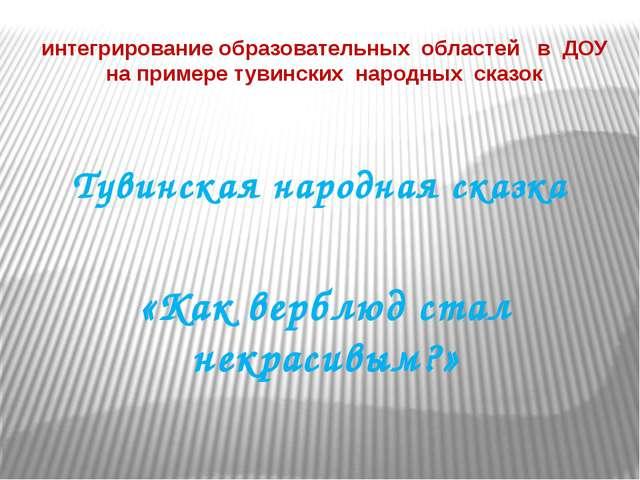 интегрирование образовательных областей в ДОУ на примере тувинских народных с...