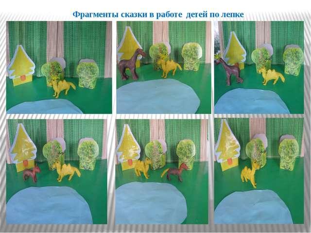 Фрагменты сказки в работе детей по лепке
