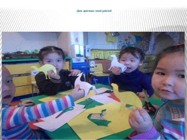 Дети довольны своей работой