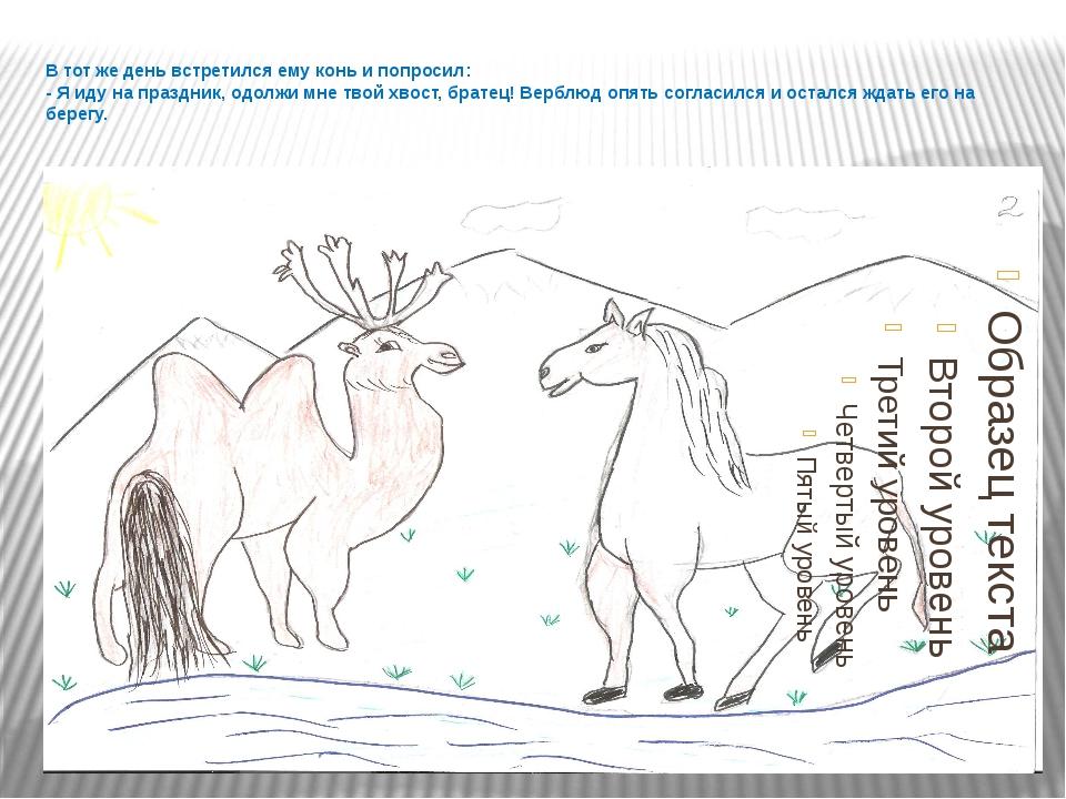 В тот же день встретился ему конь и попросил: - Я иду на праздник, одолжи мне...