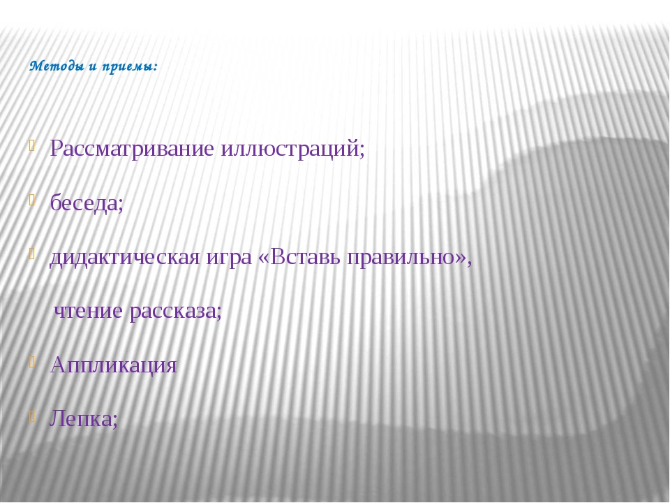Методы и приемы: Рассматривание иллюстраций; беседа; дидактическая игра «Вст...