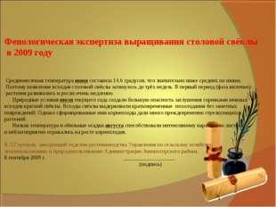 Фенологическая экспертиза выращивания столовой свёклы в 2009 году Среднемеся