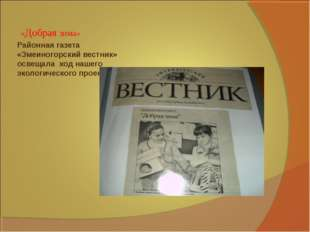 Районная газета «Змеиногорский вестник» освещала ход нашего экологического пр