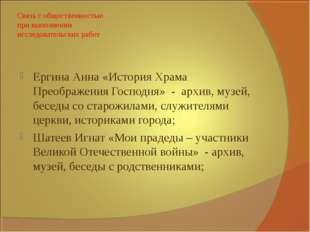Связь с общественностью при выполнении исследовательских работ Ергина Анна «И
