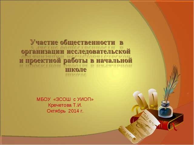 МБОУ «ЗСОШ с УИОП» Кречетова Т.И. Октябрь 2014 г.