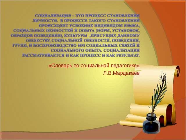 «Словарь по социальной педагогике» Л.В.Мардакаев