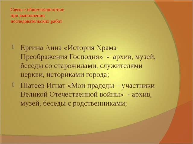 Связь с общественностью при выполнении исследовательских работ Ергина Анна «И...
