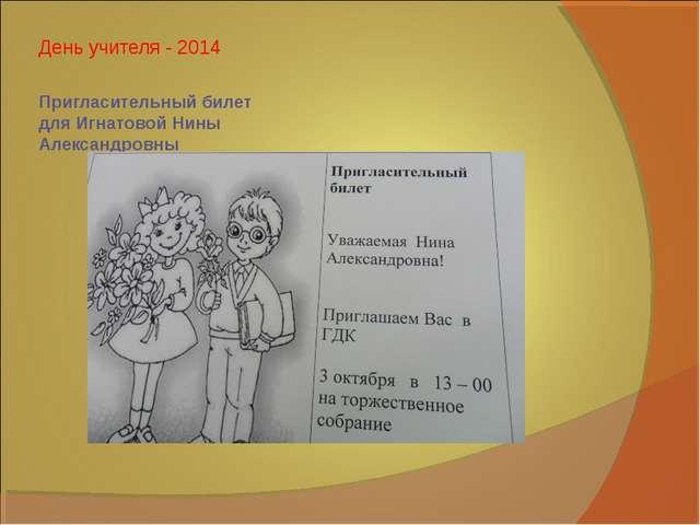 Пригласительный билет для Игнатовой Нины Александровны День учителя - 2014