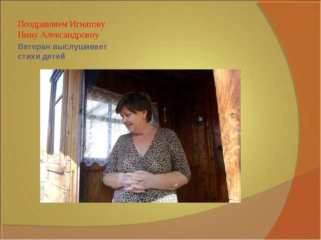 Ветеран выслушивает стихи детей Поздравляем Игнатову Нину Александровну
