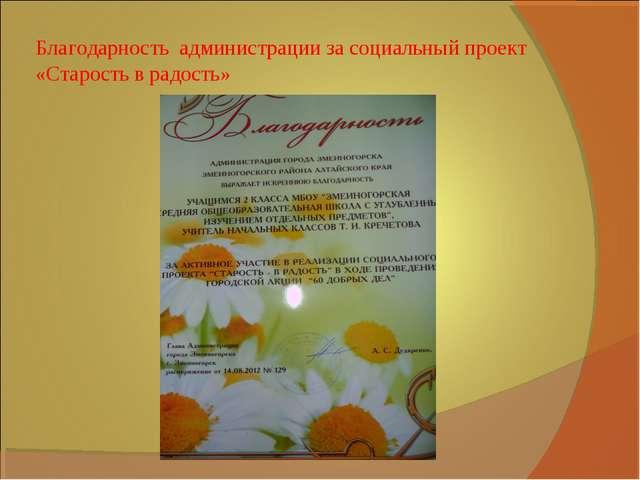 Благодарность администрации за социальный проект «Старость в радость»