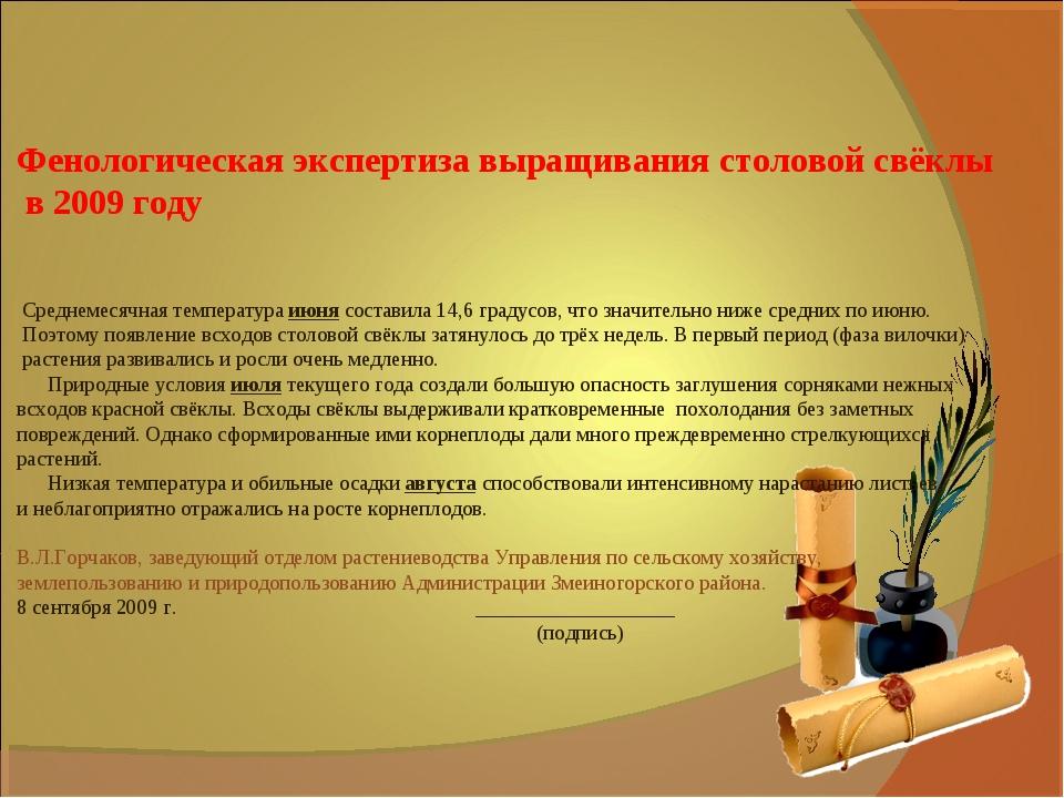 Фенологическая экспертиза выращивания столовой свёклы в 2009 году Среднемеся...