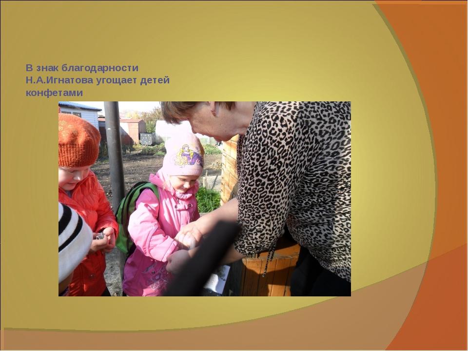 В знак благодарности Н.А.Игнатова угощает детей конфетами