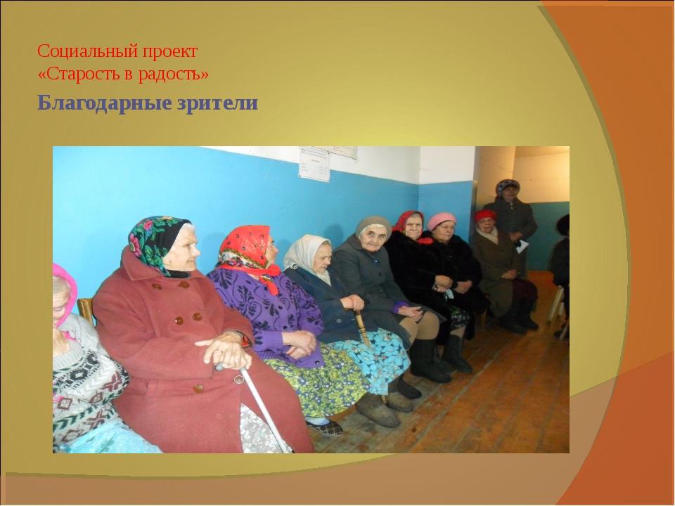 Благодарные зрители Социальный проект «Старость в радость»