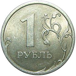 1 Российский рубль