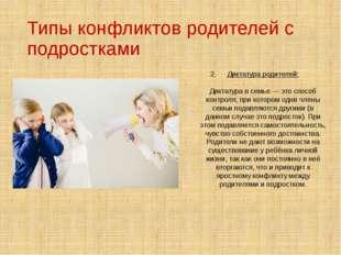 Типы конфликтов родителей с подростками Диктатура родителей: Диктатура в семь