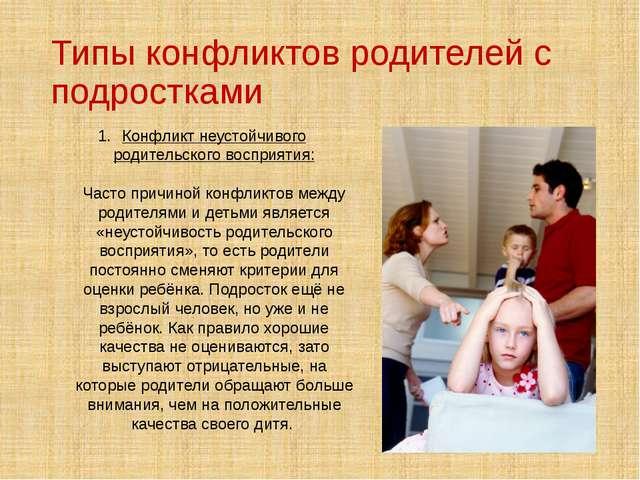 Типы конфликтов родителей с подростками Конфликт неустойчивого родительского...