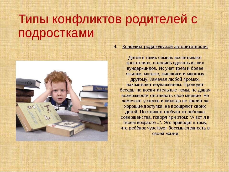 Типы конфликтов родителей с подростками Конфликт родительской авторитетности:...