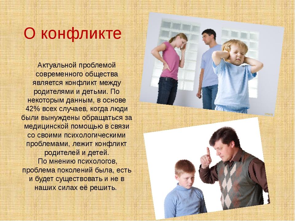 Чем связаны родители и их дети