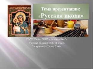 Тема презентации: «Русская икона» Автор: Бронштейн Светлана Евгеньевна ГБОУ Ш