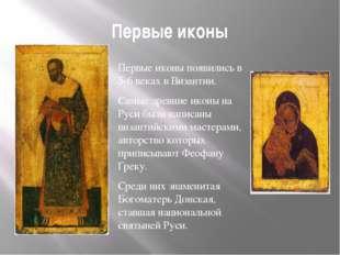 Первые иконы Первые иконы появились в 5-6 веках в Византии. Самые древние ико